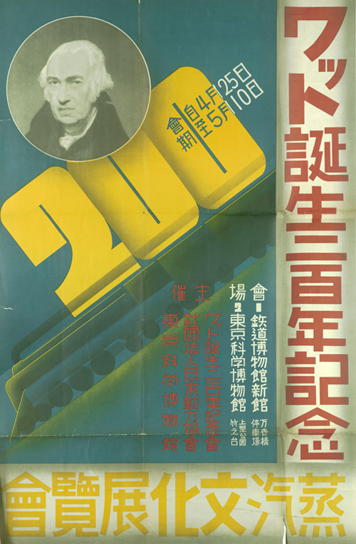 Poster for a James Watt Exhibition in Japan